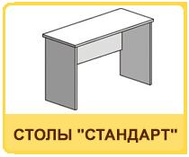 Столы Стандарт