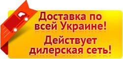 Мебель с доставкой по всей Украине